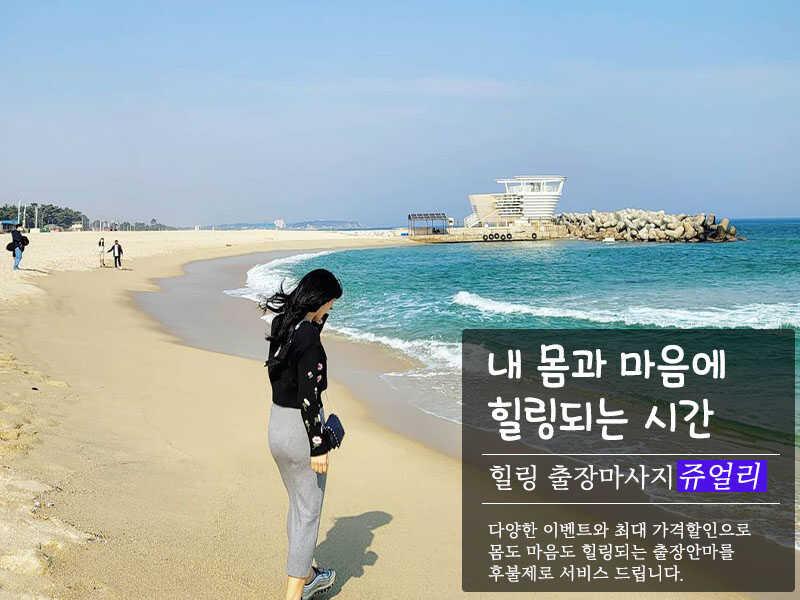강릉출장안마 | 강릉출장마사지 | 쥬얼리마사지