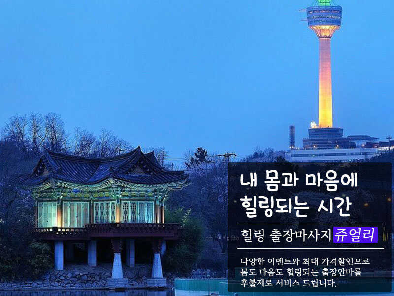 대구출장안마 | 대구출장마사지 | 한국