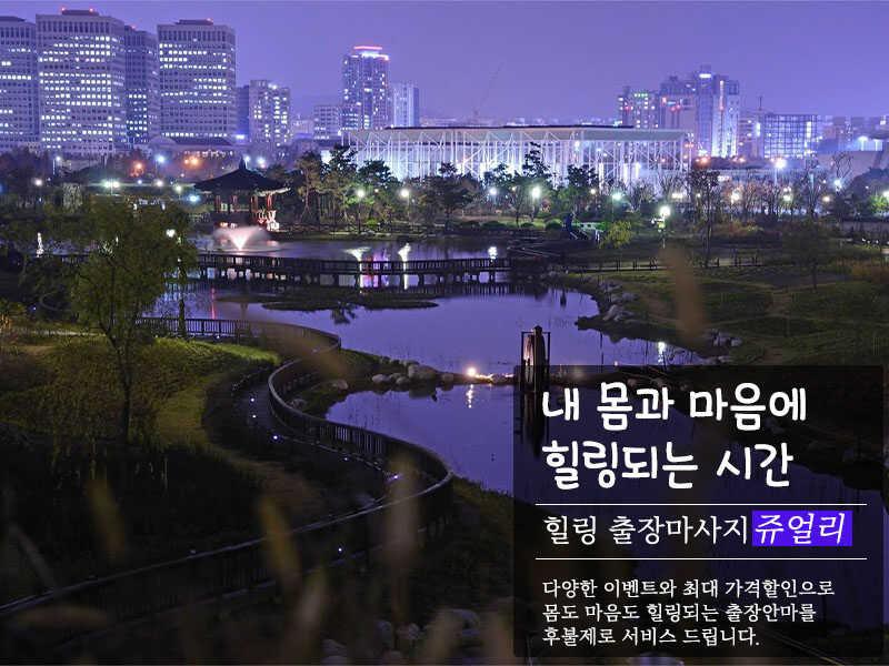 대전출장안마 | 대전출장마사지 | 쥬얼리마사지