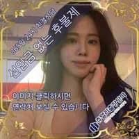 홍성출장안마 채영