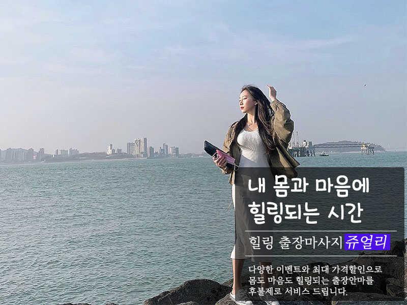 평택출장안마 | 평택출장마사지 | 한국