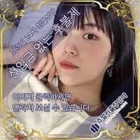 강릉출장안마 주연