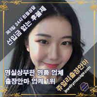 성남출장안마 서인