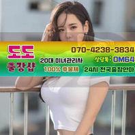 장흥출장안마 장흥출장마사지 장흥출장샵 출장매니저 예지