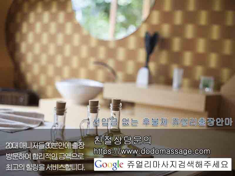 한국1위 후불제 출장안마 쥬얼리마사지
