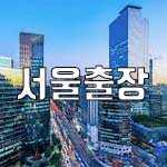 서울출장.jpg
