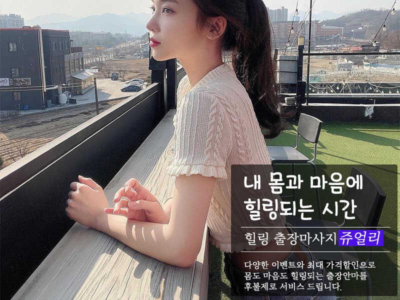 원주출장안마 | 원주출장마사지 | 쥬얼리마사지