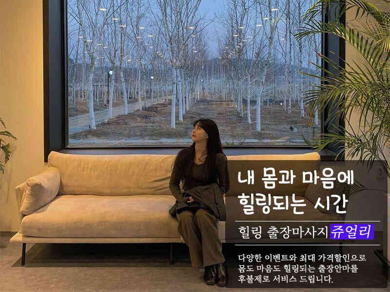 논산출장안마 논산출장마사지 | 쥬얼리마사지