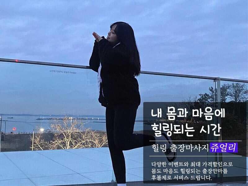 홍성출장안마 홍성출장마사지 | 쥬얼리마사지