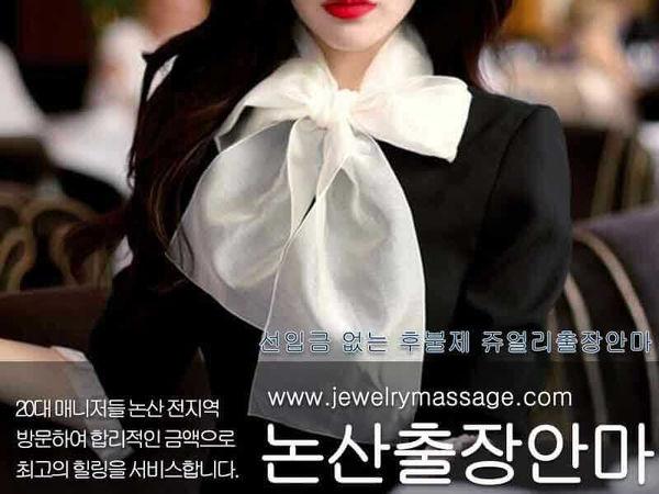 논산출장안마 논산출장마사지   쥬얼리마사지