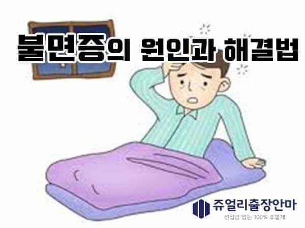 불면증치료방법(쥬얼리출장마사지 쥬얼리출장안마)