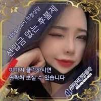 제천출장안마 지효