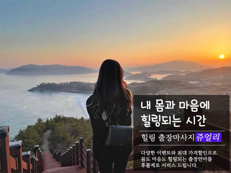 고흥출장안마 고흥출장마사지   쥬얼리마사지