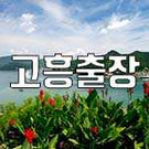 고흥출장.jpg