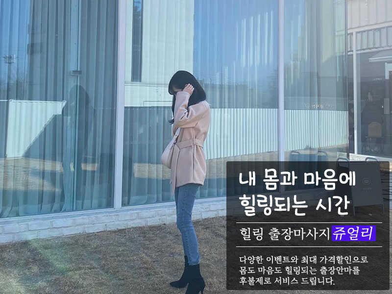 춘천출장안마 | 춘천출장마사지 | 쥬얼리마사지
