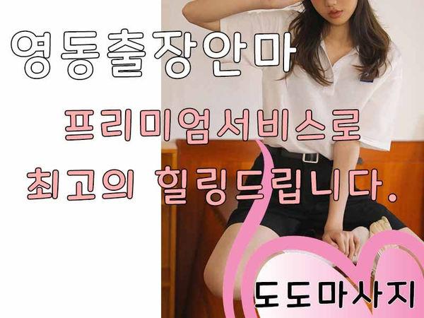 영동출장안마,영동출장마사지,영동출장샵 | 도도마사지