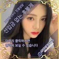 김제출장안마 라희