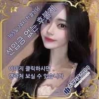 홍성출장안마 주원