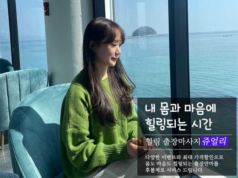 여수출장안마 | 여수출장마사지 | 한국