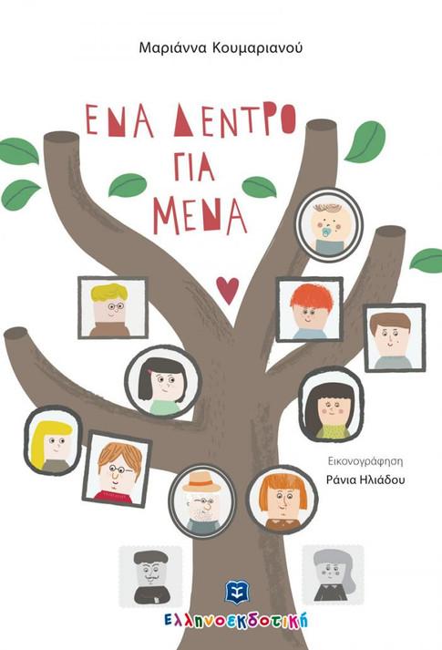 «Ένα δέντρο για μένα»