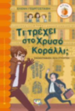 ti-trehei-sto-hryso-koralli-978618013226