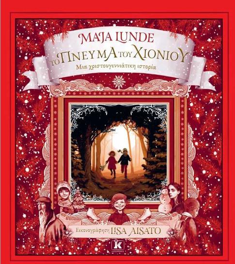 """""""ΤΟ ΠΝΕΥΜΑ ΤΟΥ ΧΙΟΝΙΟΥ Μια χριστουγεννιάτικη ιστορία"""""""