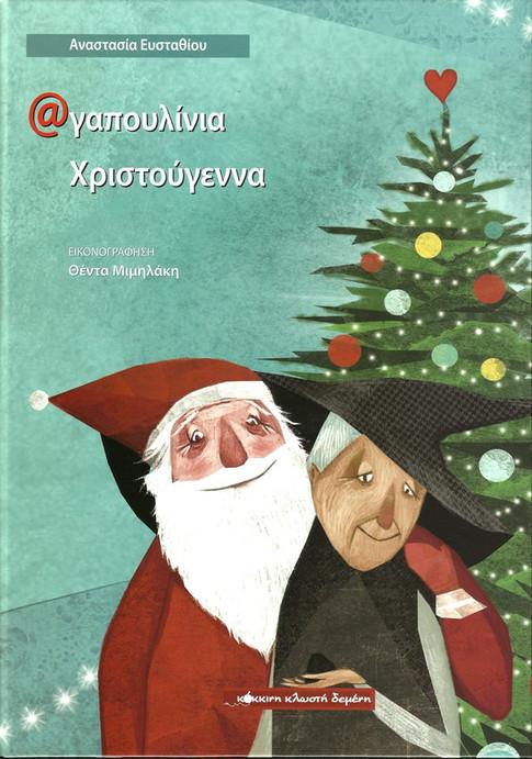 """""""@γαπουλίνια Χριστούγεννα"""""""