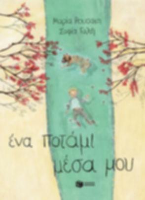 ena_potami_mesa_mou_cover.jpg