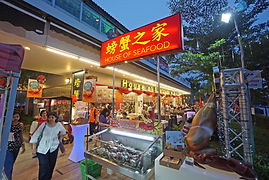 House of Seafood - The Punggol Settlement
