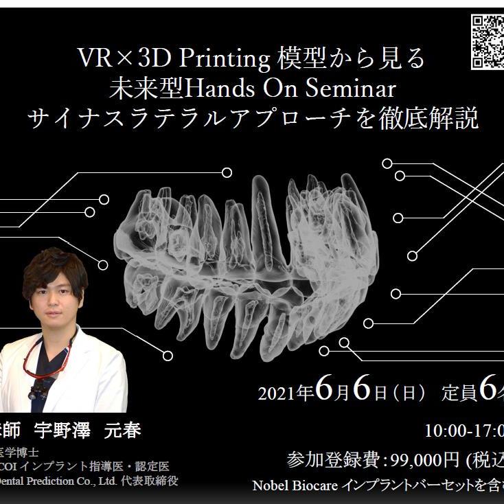 VR×3D Printing 模型から見る  未来型Hands On Seminar サイナスラテラルアプローチを徹底解説