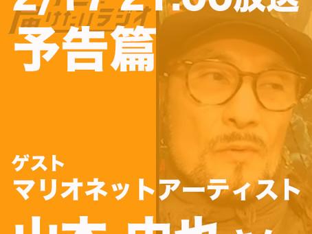 2月17日 の放送はゲストにマリオネットアーティスト山本由也さん