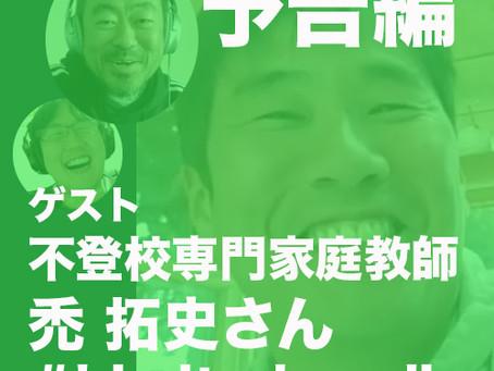3月3日放送 第9回 ゲスト 不登校専門家庭教師 禿 拓史さん