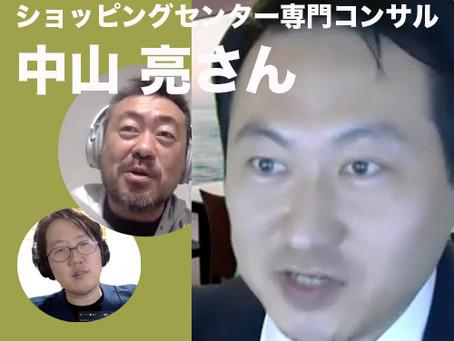 ゲスト:中山 亮さん(ショッピングセンター専門コンサル トリニティーズ社長)ゲストの回をアーカイブしました