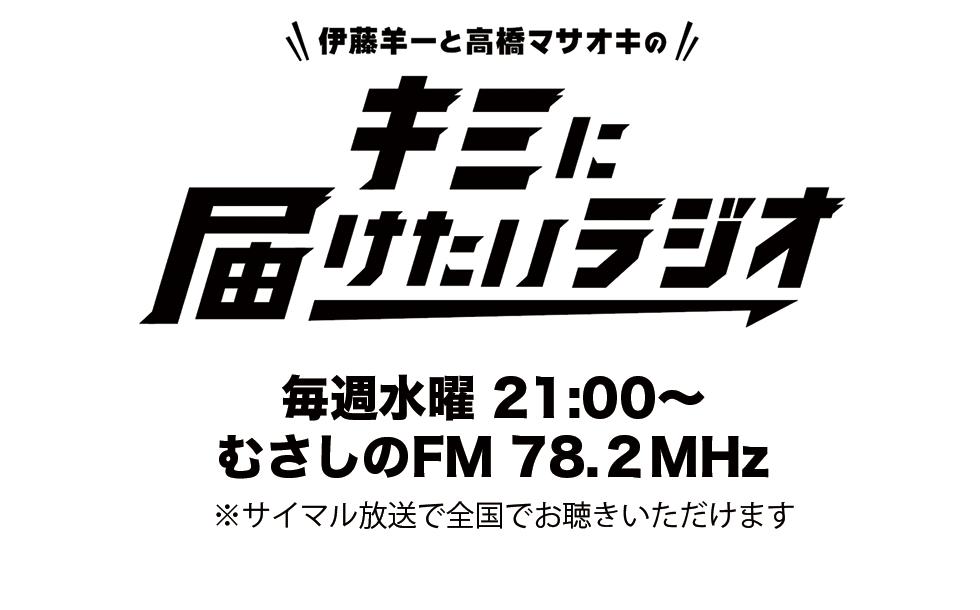 radio_logo3.png