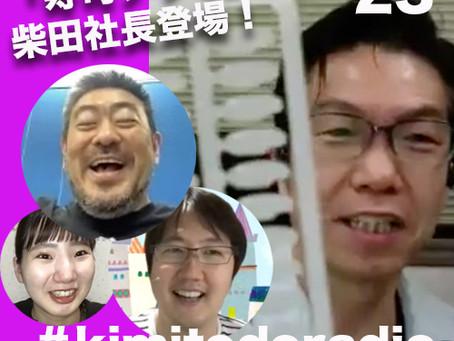 第23回「寿司プラモ」開発の秋東精工・柴田社長が登場!