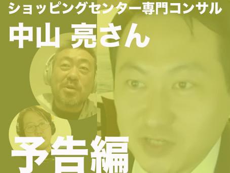 【予告編】3月17日 ゲストはショッピングセンターの鉄人・中山亮さん 日本の消費を考えよう!