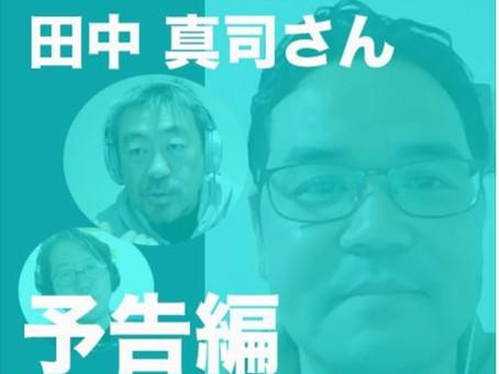 【予告編】3月10日 ゲストはYahoo!天気・災害と一緒に災害を正面から考えます!
