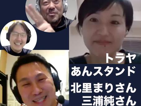 ゲスト:北里まりさん、三浦純さん(トラヤあんスタンド)と語るあんこの話