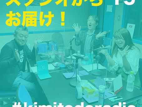 【予告篇】今回はむさしのFMのスタジオからお届け!音質もちょっといいかも?