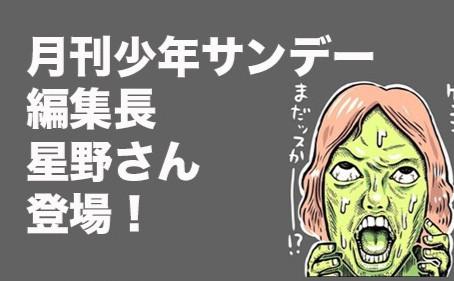 【今夜は第5回】漫画雑誌の編集長・星野文彦さん登場!