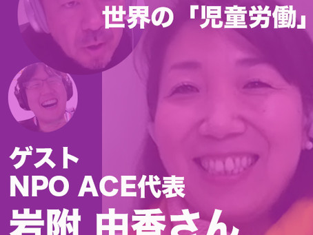 【予告編】3月24日 ACE代表 岩附さんに世界の「児童労働」について伺いました