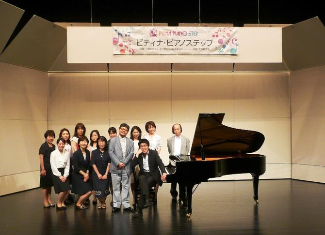 5月24日(日)ChibaきらめきステーションPTNAピアノステップin幕張美浜文化ホール