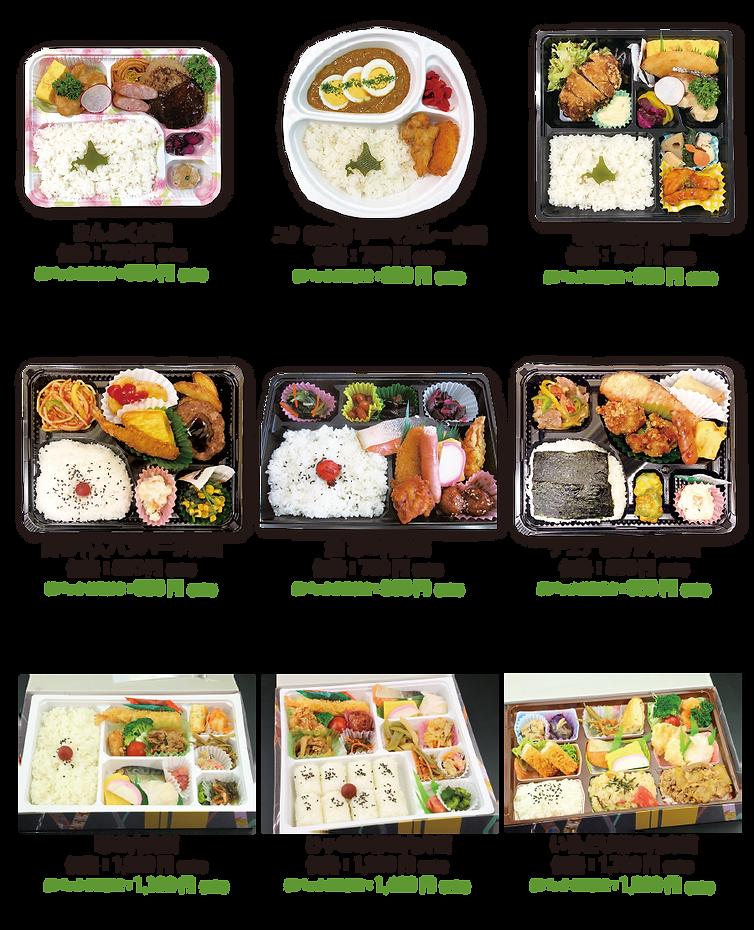 お弁当9種画像.png