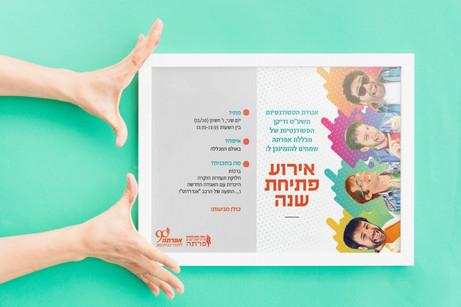 פרסום אירוע פתיחת שנה - מכללת אפרתה