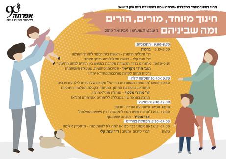 עיצוב פרסום ליום עיון של החוג לחינוך מיוחד | מכללת אפרתה ירושלים