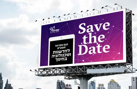 save the date - אירוע חדשנות מכללת אפרתה
