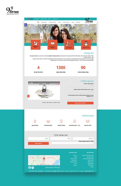 עיצוב אתר | מכללת אפרתה ירושלים