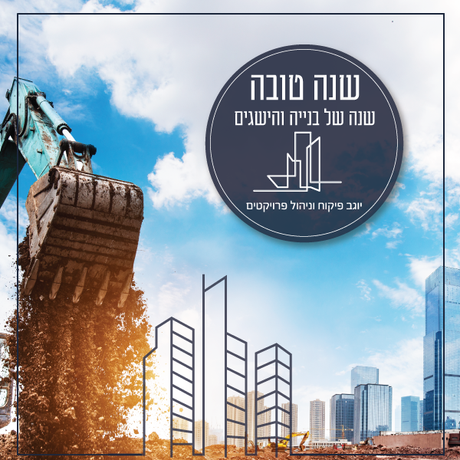 פוסט שנה טובה | חברת פיקוח בניה