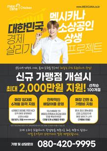'찐이야~' 멕시카나치킨 신규 가맹점 개설 시 2천만 원 지원