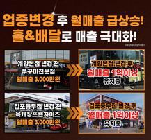 '착한쭝식' 착한 업종변경 비용 490만 원! 샵인샵 창업은 30만 원!